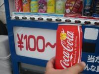 100円コーラ