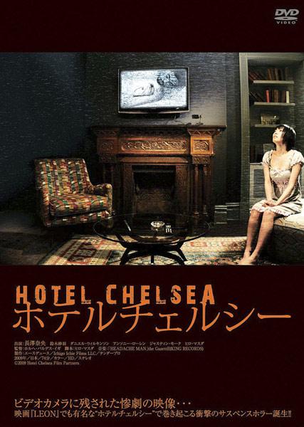 ホテル・チェルシー