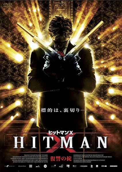 ヒットマンX