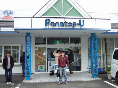 Panatop-U