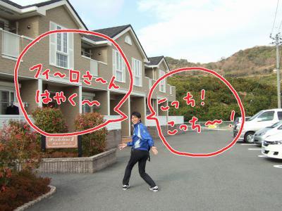 井村ハウス