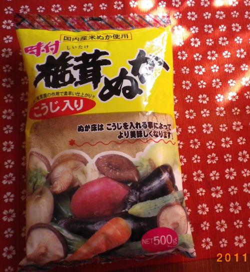 2011.9.味付椎茸ぬか (ぬか漬けのもと)