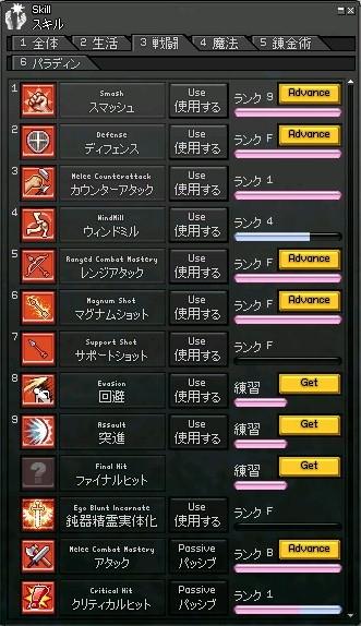 mabinogi_2010_02_27_004.jpg