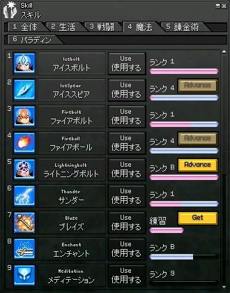 mabinogi_2010_02_27_005.jpg