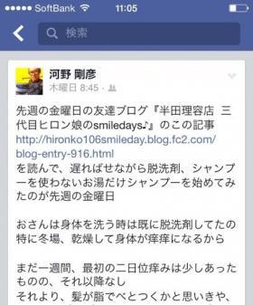 脱シャンプー・河野①_convert_20141027064531