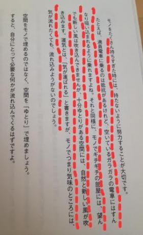 断捨離アン③_convert_20141029112034