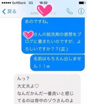 脱洗剤・Iさん②_convert_20141125184951
