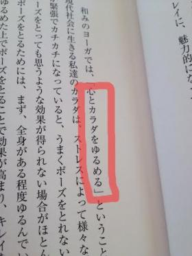 和みのヨーガ②_convert_20141130091852