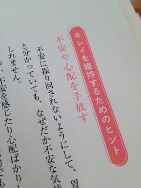 和みのヨーガ⑤_convert_20141130092007