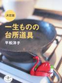 暮らし本4