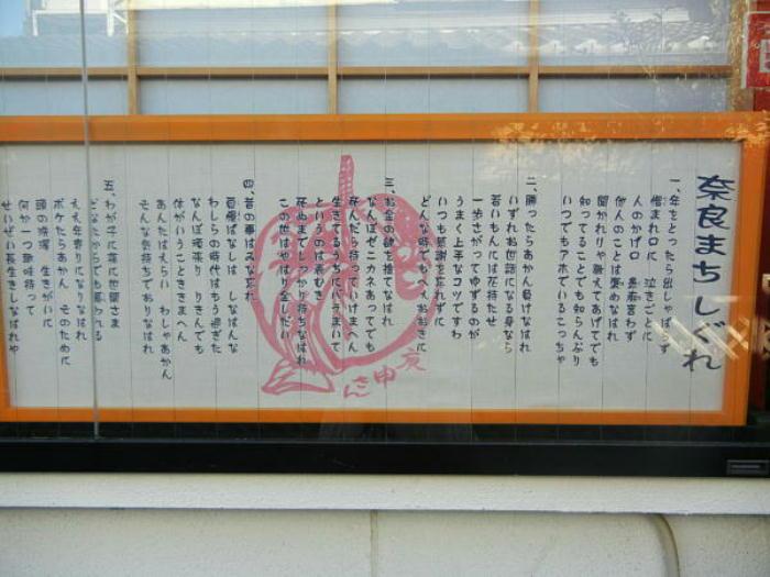 奈良町ss