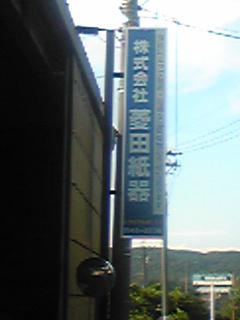 会社 新看板(北行き)