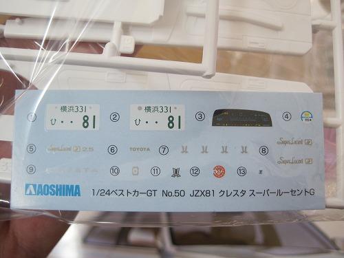 アオシマ 81クレスタ デカール