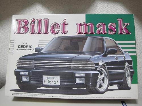 ビレットマスク