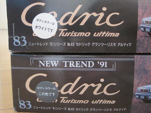 アオシマ Y32セドリック