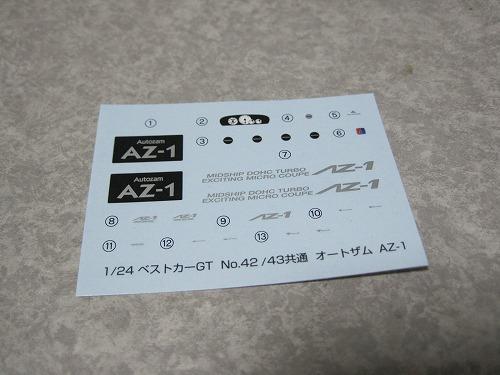 AZ-1デカール