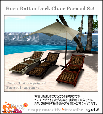 Roco Rattan Deck Chair Parasol Set mini