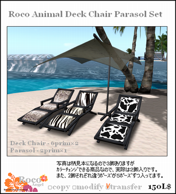 Roco Animal Deck Chair Parasol Set mini