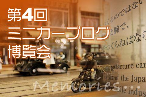 4th_miniblogexpo.jpg