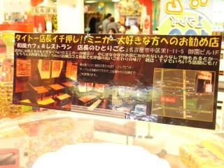 パールシティ稲沢店