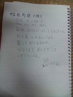 111205_173234_convert_20111205221624.jpg