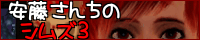 安藤さんちのシムズ3