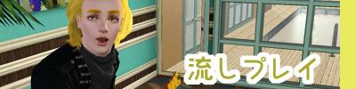 nagashi.jpg
