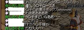 う〇子神2