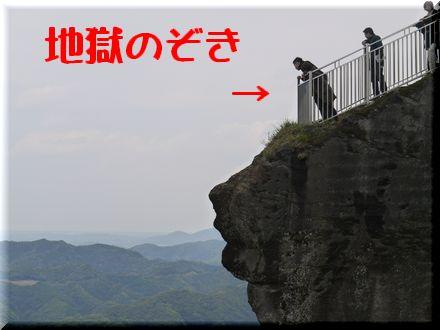 パグズのこぎり山を制す!6