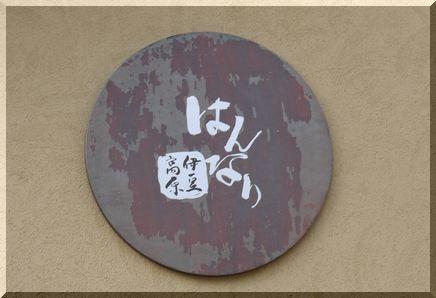 『はんなり伊豆高原』貴賓室へGo~1