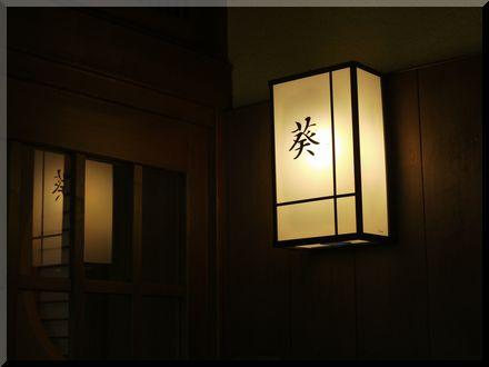『はんなり伊豆高原』貴賓室へGo~2