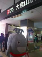 1303大倉山駅d