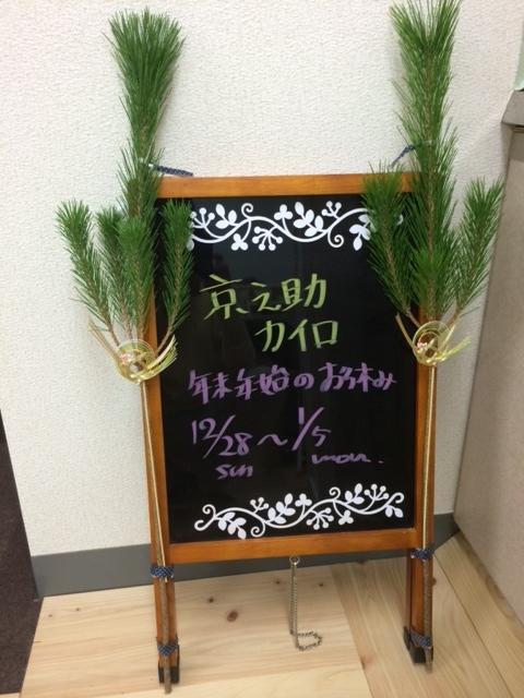shogatsu2.jpg