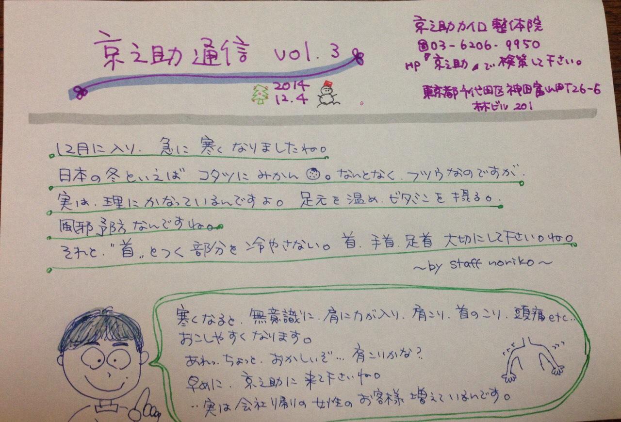 tsushin3.jpg