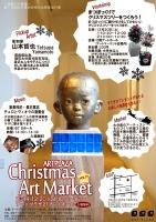 クリスマスアートマーケットチラシ2県民入