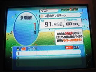 CIMG9945_20100403104138.jpg