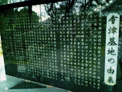 会津墓地由来