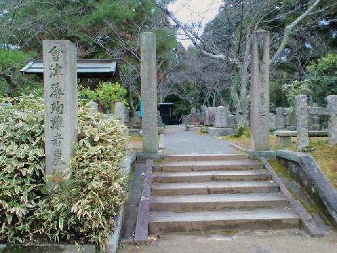 会津藩受難者墓地