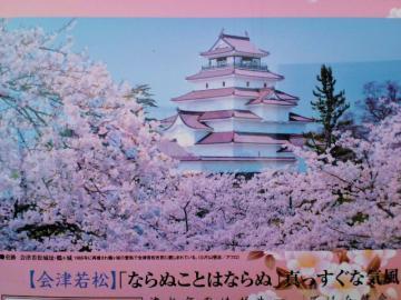 鶴ヶ城のポスター