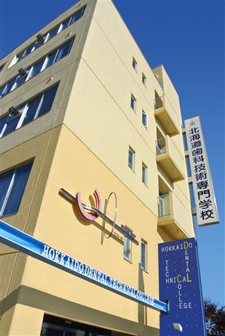 北海道歯科技術専門学校様(外観調整)20140924_R