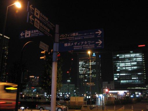横浜まで来た