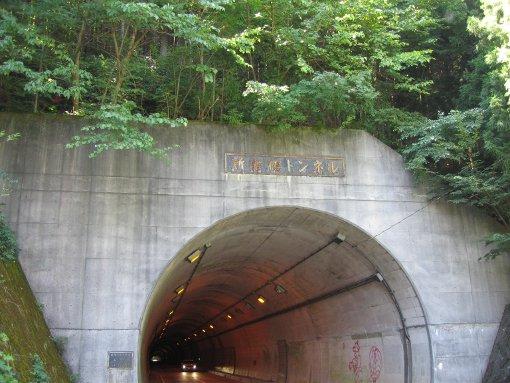 いつもの雛鶴峠(トンネル)