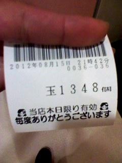 120815_2143~001
