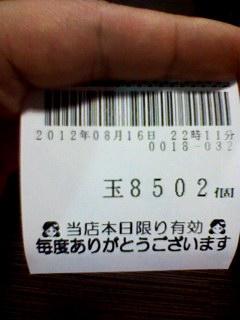 120816_2212~001