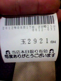120817_2025~001
