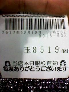 120818_1931~001