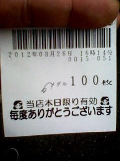 120826_1624~001