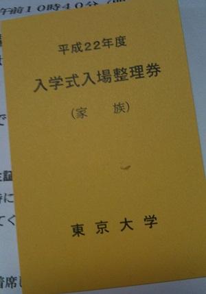 入学式入場券
