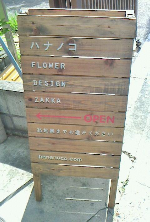 花模様の雑貨屋さん