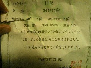 2011100918040000.jpg